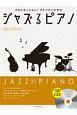 ジャズるピアノ~カフェ・クラシック~ 模範演奏&伴奏CD付