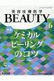 美容皮膚医学BEAUTY 2-5 2019 (6)