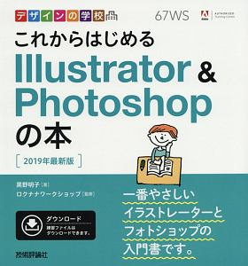 デザインの学校 これからはじめる Illustrator&Photoshopの本<最新版> 2019