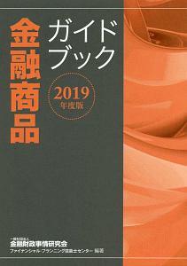 金融商品ガイドブック 2019