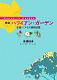 ハワイアン・ガーデン<新版> 楽園ハワイの植物図鑑
