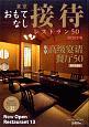 東京 おもてなし接待レストラン50 2020