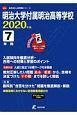 明治大学付属明治高等学校 2020 高校別入試問題シリーズA34