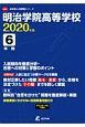 明治学院高等学校 2020 高校別入試問題シリーズA38