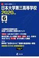 日本大学第三高等学校 2020 高校別入試問題シリーズA48