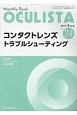 OCULISTA 2019.5 コンタクトレンズトラブルシューティング Monthly Book(74)