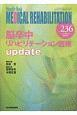 MEDICAL REHABILITATION 2019.5増刊 脳卒中リハビリテーション医療update Monthly Book(236)