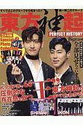 東方神起PERFECT HISTORY