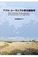 アフロ・ユーラシアの考古植物学