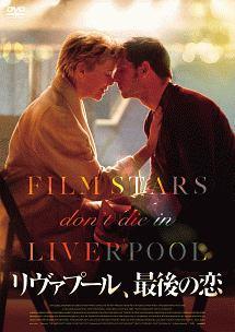 ケネス・クラナム『リヴァプール 、最後の恋』