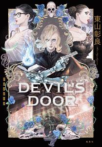 坂本眞一『DEVIL'S DOOR』