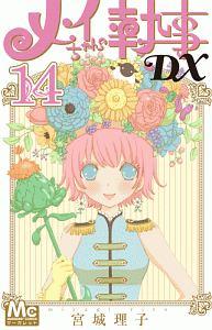 宮城理子『メイちゃんの執事DX』