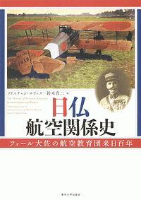 クリスチャン・ポラック『日仏航空関係史』