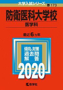 防衛医科大学校 医学科 2020 大学入試シリーズ173