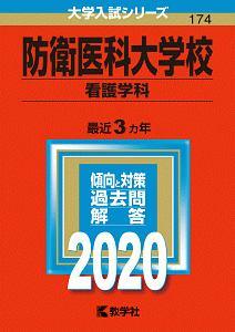 防衛医科大学校 看護学科 2020 大学入試シリーズ174