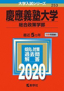 慶應義塾大学 総合政策学部 2020 大学入試シリーズ253