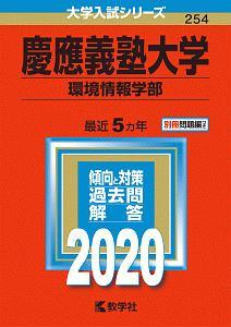 慶應義塾大学 環境情報学部 2020 大学入試シリーズ254