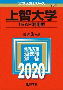 上智大学 TEAP利用型 2020 大学入試シリーズ284