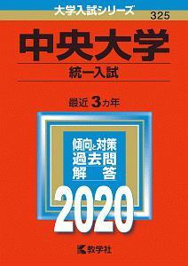 中央大学 統一入試 2020 大学入試シリーズ325