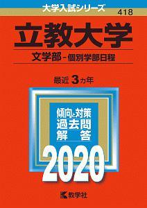 立教大学 文学部-個別学部日程 2020 大学入試シリーズ418