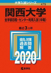 関西大学 全学部日程・センター利用入試〈中期〉 2020 大学入試シリーズ479
