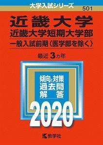 近畿大学・近畿大学短期大学部 一般入試前期〈医学部を除く〉 2020 大学入試シリーズ501