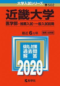 近畿大学 医学部-推薦入試・一般入試前期 2020 大学入試シリーズ502