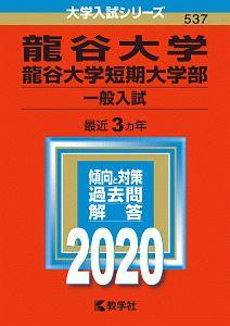 龍谷大学・龍谷大学短期大学部 一般入試 2020 大学入試シリーズ537