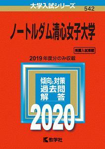 ノートルダム清心女子大学 2020 大学入試シリーズ542