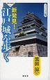 新発見!江戸城を歩く<ヴィジュアル版>