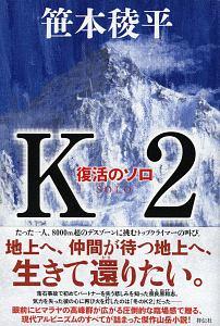 K2 復活のソロ