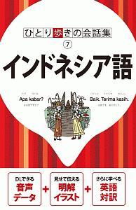 インドネシア語 ひとり歩きの会話集7