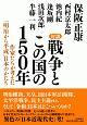 対談 戦争とこの国の150年 作家たちが考えた「明治から平成」日本のかたち