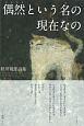 偶然-たまたま-という名の現在-いま-なの 桂川幾郎詩集