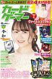 カードゲーマー カードゲーム専門誌(46)