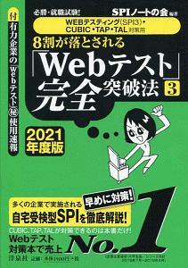 必勝・就職試験! 8割が落とされる「Webテスト」完全突破法 2021