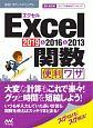Excel関数 便利ワザ 速効!ポケットマニュアル 2019&2016&2013