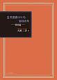 近世諸藩における財政改革 燎原編