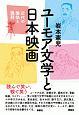 ユーモア文学と日本映画 近代の愉快と諷刺