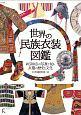 世界の民族衣装図鑑 約500点の写真で見る衣服の歴史と文化