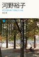 河野裕子 コレクション日本歌人選75 息子が読み解く「河野裕子」50首