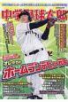 中学野球太郎 (23)