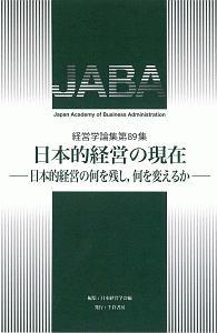 日本経営学会『日本的経営の現在』