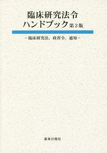 臨床研究法令ハンドブック<第2版>