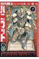 古代戦士ハニワット (2)