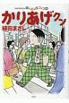 かりあげクン (63)