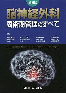 脳神経外科 周術期管理のすべて<第5版>