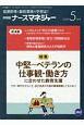 月刊 ナースマネジャー 21-3 2019.5 看護管理と師長業務の学習誌!