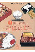 『朝日新聞-記憶の食-<漫画版>』朝日新聞社