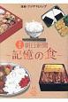 朝日新聞-記憶の食-<漫画版>